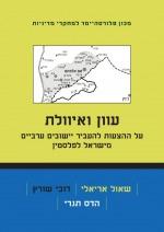 עוון ואיוולת: על ההצעות להעביר יישובים ערביים מישראל לפלסטין