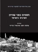 הערבים בישראל: חסמים בפני שוויון
