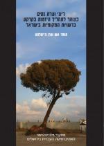 דיוני וועדת ניסים כצוהר לתהליך היזמות בקרקע ברשויות המקומיות בישראל