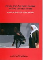 עצמאות ויזמות של נשים ערביות, כפריות ובדוויות בישראל