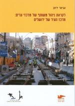 לקראת ניהול משותף של מרכזי ערים: מרכז העיר של ירושלים