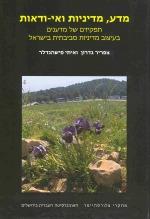 מדע, מדיניות ואי ודאות: תפקידם של מדענים מעיצוב מדיניות סביבתית בישראל