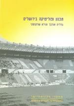תכנון ופוליטיקה בירושלים