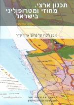 תכנון ארצי, מחוזי ומטרופוליני בישראל: קובץ לזכרו של אריה שחר
