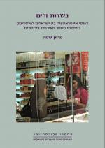 בשדות זרים: דפוסי אינטראקציה בין ישראלים לפלסטינים במתחמי מסחר