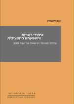 איחודי רשויות מקומיות והשפעתם התקציבית - עדויות מאיחוד הרשויות של שנת 2003