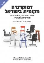 דמוקרטיה מקומית בישראל: ביזור, מקומיות, השתתפות ופוליטיקה מקומית