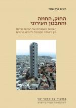 החוק, החוזה והתכנון העירוני: היבטים משפטיים של הסכמי פיתוח בין רשויות מקומיות ליזמים פרטיים