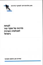 לקראת מדיניות של מוקדי עיור לאוכלוסיה הערבית בישראל