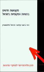 מקצועות חדשים ברשויות מקומיות בישראל