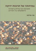 צמיחתה של תרבות ירוקה: מאבקים סביבתיים בישראל והשפעתם על המרחב