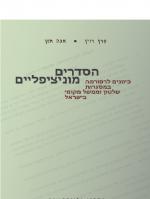 הסדרים מוניציפליים: כיוונים לרפורמה במסגרות שלטון וממשל מקומי בישראל