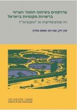 """פרויקטים בשיתוף המגזר הפרטי ברשויות מקומיות בישראל: רה-מוניציפליזציה או """"התבגרות""""?"""
