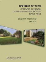 """טרגדיית השפ""""פים - אסטרטגיות מוניציפליות לניהול שטחים פתוחים משותפים באזורי מגורים"""